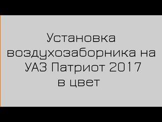 Установка воздухозаборника на УАЗ Патриот 2017 в цвет. Автомечта