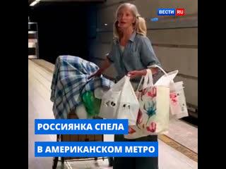 Бездомная россиянка спела в американском метро