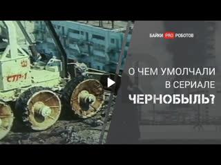 """О чем умолчал сериал """"Чернобыль"""" Реальные роботы СССР на ЧАЭС"""