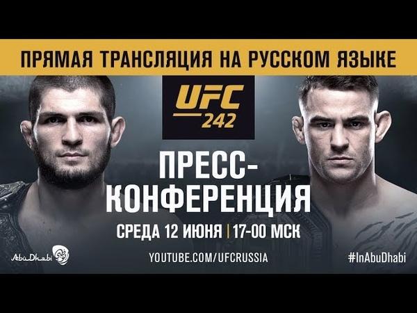 Пресс конференция UFC 242 Хабиб vs Порье 17 00 мск