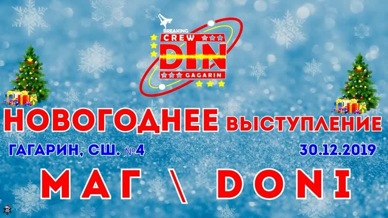 ANUF Новогоднее выступление ДТН Маг Дони в 4ой школе 30 12 2019