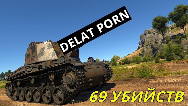 5 Боев 69 Фрагов на Delat Torn War Thunder Pro Gameplay