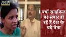 Rukmani Devi Nishad : क्यों दुबारा दौड़ रही है साइकिल   Samajwadi Party