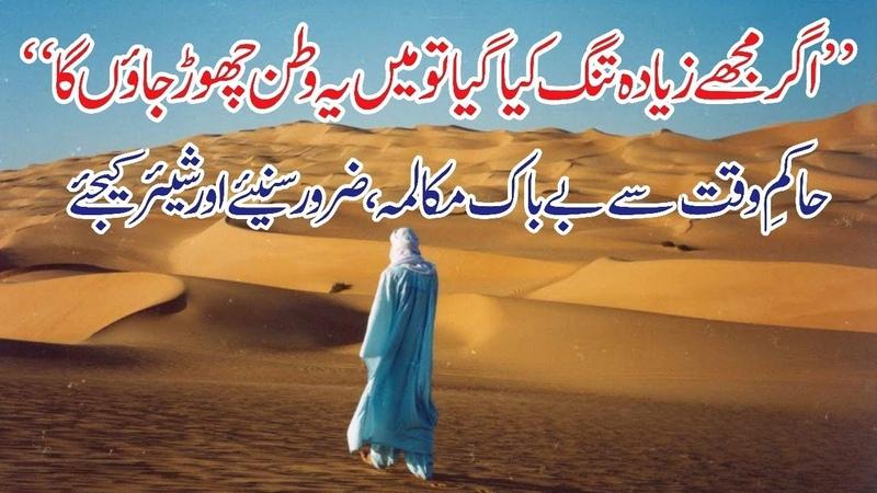Agr Muje Zyada Tang Kiya Gya To Me Ye Watan Chor Jaaon Ga Muhammad Raza SaQib Mustafai