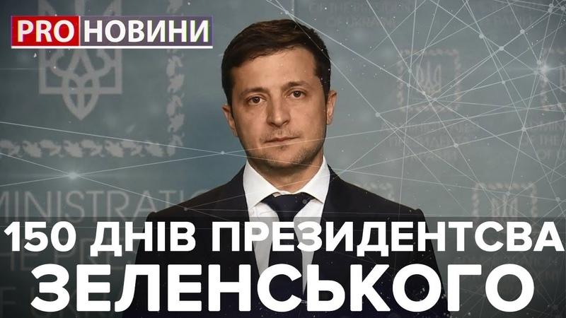 150 днів президентства Зеленського, Pro новини, 16 жовтня 2019