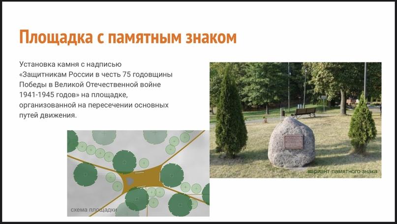 Год памяти и славы в Вологде. Предлагаем создать сквер 75-летия Победы!, изображение №4
