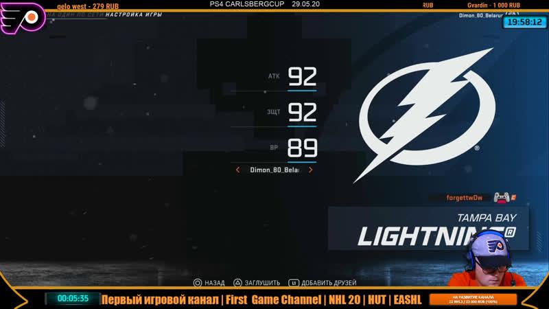 NHL 20 Турнир CarlsbergCup RIVALS HUT CHAMPS LIVE STREAM DIMON 29.05.20