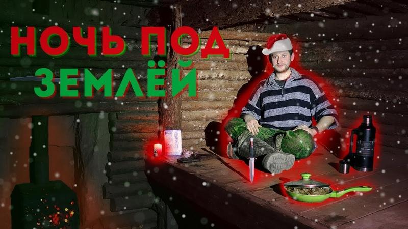 Поход в тайгу с ночёвкой в Блиндаже зимой