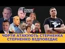 Чому Стерненка атакують всі медіа Медведчука та Аваков СТЕРНЕНКО НА ПРЯМОМУ ЗВ'ЯЗКУ