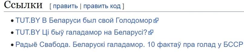 Белорусский «голодомор», изображение №4