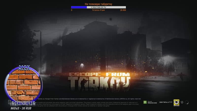 Escape from Tarkov 18 Передача Сдохни или умри!
