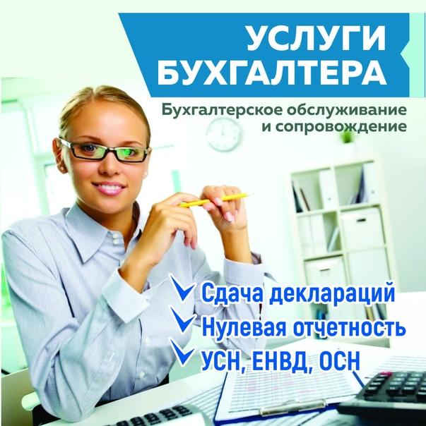 Бухгалтерской обслуживание спб бухгалтерские услуги адыгея