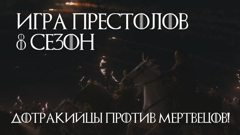 ИГРА ПРЕСТОЛОВ 8 СЕЗОН НАЧАЛО БИТВЫ ДОТРАКИЙЦЫ ПРОТИВ МЕРТВЕЦОВ