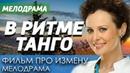 Фильм про борьбу подруг за любовь В Ритме Танго Русские мелодрамы новинки 2019