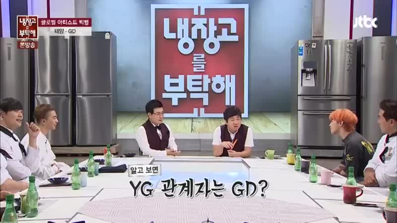 GD, '(BIGBANG)TAEYANG 간식 챙겨놓고 혼자 먹어..' 모양 빠지는 분위기 깡패 냉장고를 부탁해 42회.mp4