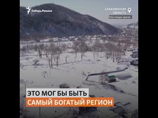 Жители Сахалина о реальной жизни на острове   Сибирь.Реалии