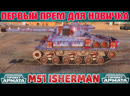 ПЕРВЫЙ ПРЕМ ДЛЯ НОВИЧКА M51 Isherman/ Armored Warfare Проект Армата