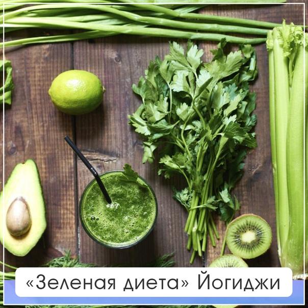 40 Дневная Зеленая Диета. Зеленая диета для здоровья и похудения