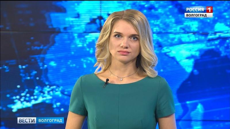 Вести-Волгоград. Выпуск 31.05.19 (17:00)