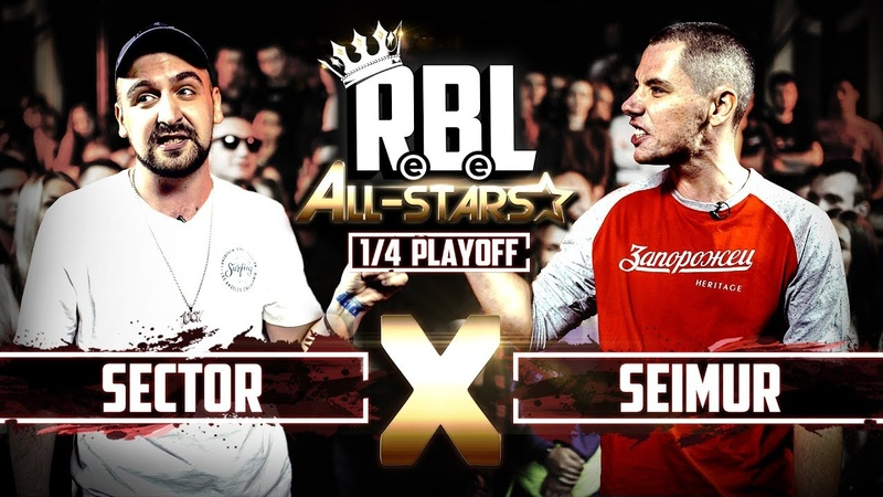 RBL: SECTOR VS SEIMUR (1/4 ALL STARS, RUSSIAN BATTLE LEAGUE) (FLOP FLOP)