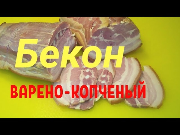 Натуральный Бекон boiled and smoked bacon
