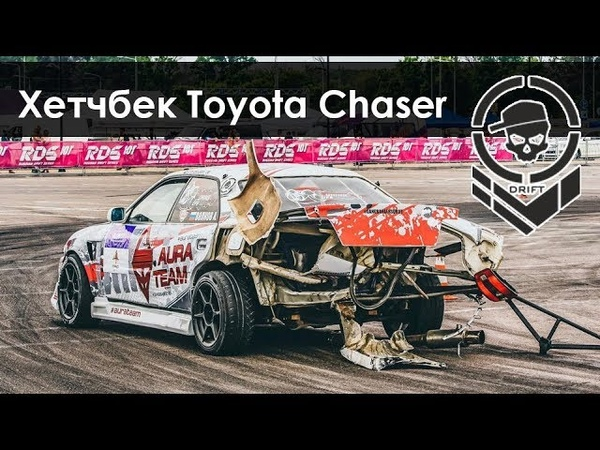 RDS юг как сделать хетчбек из Toyota Chaser