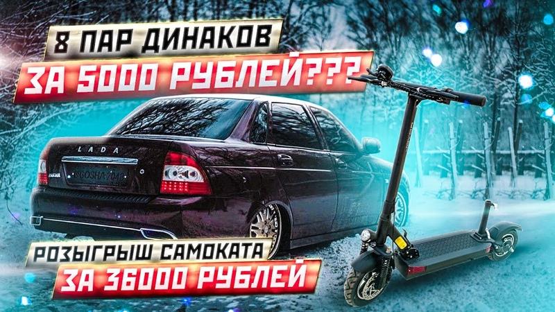 16 динамиков за 5000руб Антиавтозвук Валево на парковке Сноуборд за 369 000руб для АфоняTV