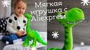 Мягкая игрушка Динозаврик с Aliexpress
