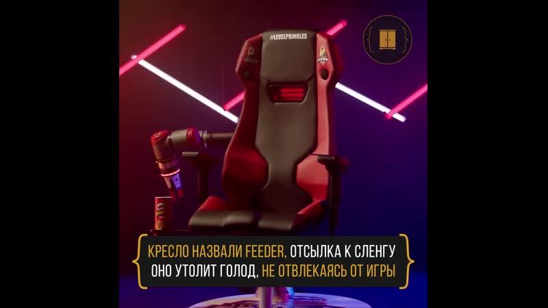 Для геймеров создали игровое кресло с роборукой которая кормит чипсами ◫ За шкафом
