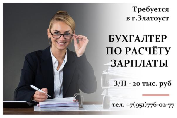 Вакансия бухгалтер по заработной плате функции главного бухгалтера торговой организации