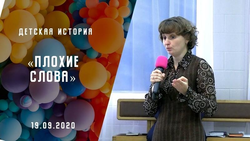 Плохие слова Детская история Адвентисты Москвы 19 сентября 2020
