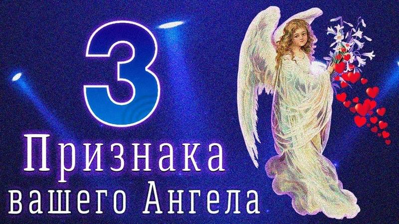 3 Самых сильных признака ваших ангелов хранителей которые вас направляют