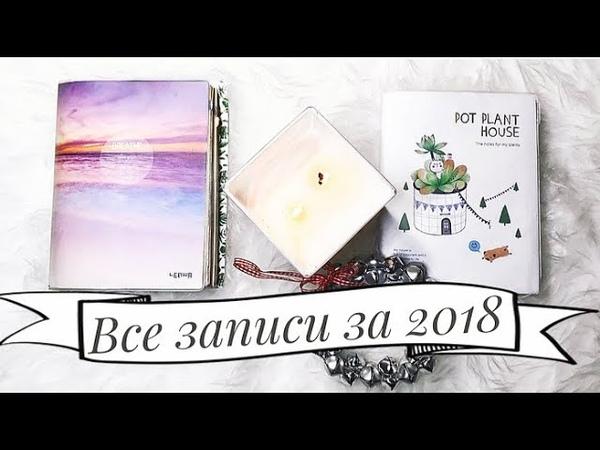 МОЙ 2018 В ЗАПИСЯХ В ЛД | ИТОГИ ГОДА