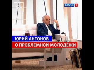 Юрий антонов о молодёжи — «судьба человека с борисом корчевниковым» — россия 1