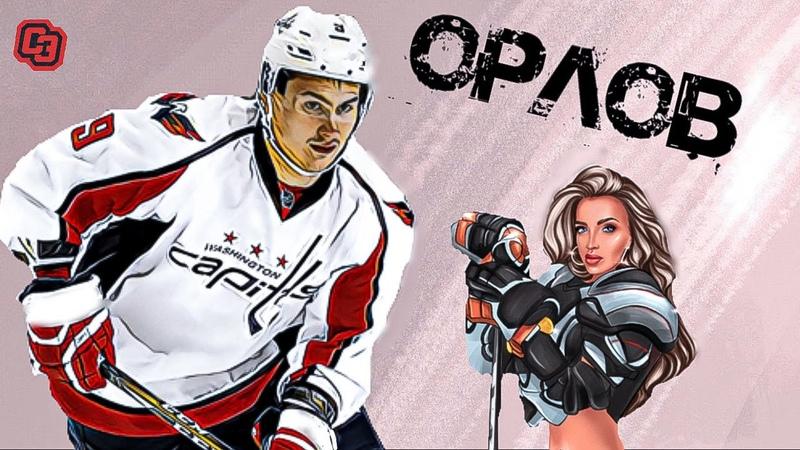 ОРЛОВ кибербитва Овечкина и Гретцки Панарин в топе НХЛ отъезд Капризова и Сорокина Тафгерл