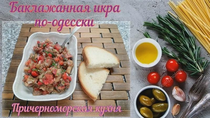 Баклажанная икра по одесски Причерноморская кухня