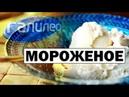 Галилео | Мороженое 🍨 [Ice cream]