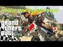 Прохождение Grand Theft Auto V GTA 5 — Побочная миссия Гонки по бездорожью Offroad races