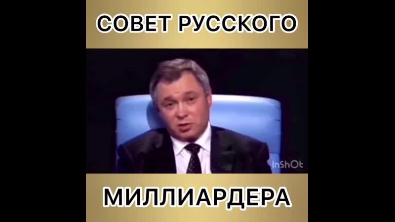 Совет Русского миллиардера