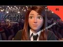 Прохождение Harry Potter: Hogwarts Мystery 6 - Разговор с подругой!