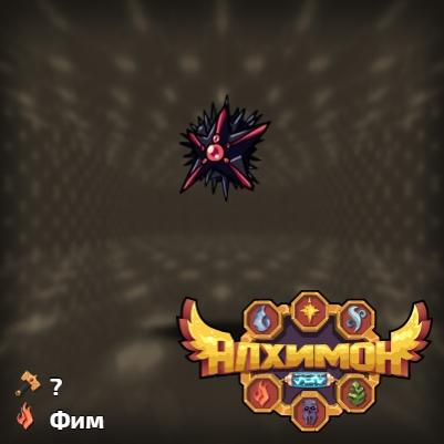 Алхимон: алхимия монстров. дигимонов