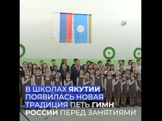 Якутские школьники будут начинать свой день с исполнения государственного гимна