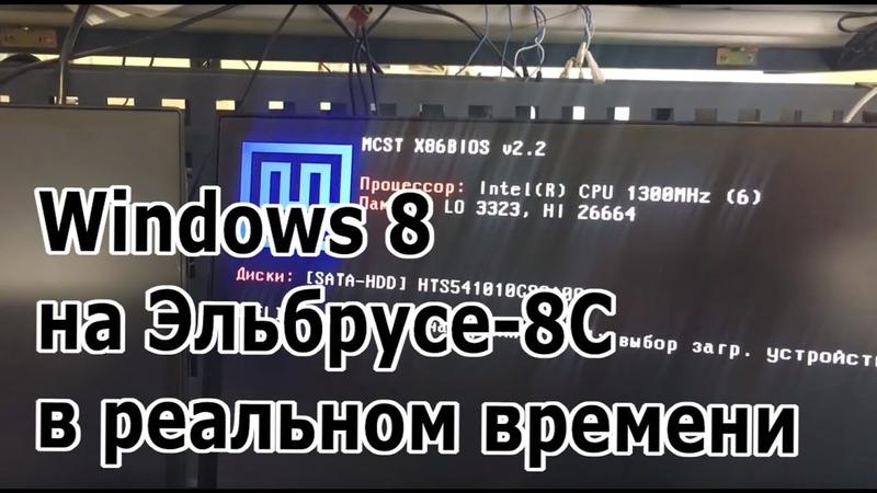 Тест 3D Mark Cloud Gate на Эльбрус 8С под Windows 8 и другое Плохое качество звука