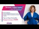Радио Romantika Личная территория с Анеттой Орловой