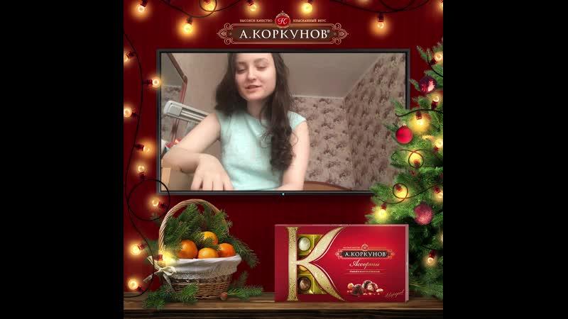Новогоднее обращение Кристины Фефеловой к Коке