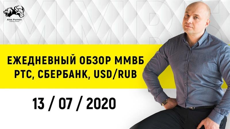 Ежедневный обзор Московская биржа от 13 07 20 I Фьючерс на Индекс РТС Рубль Доллар акции Сбербанк