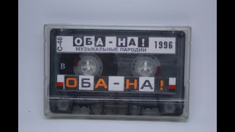 ЛД 48 Оба-На-Но-мен