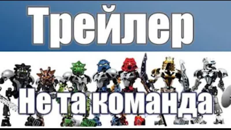 Bionicle Adventure Трейлер Сериала.
