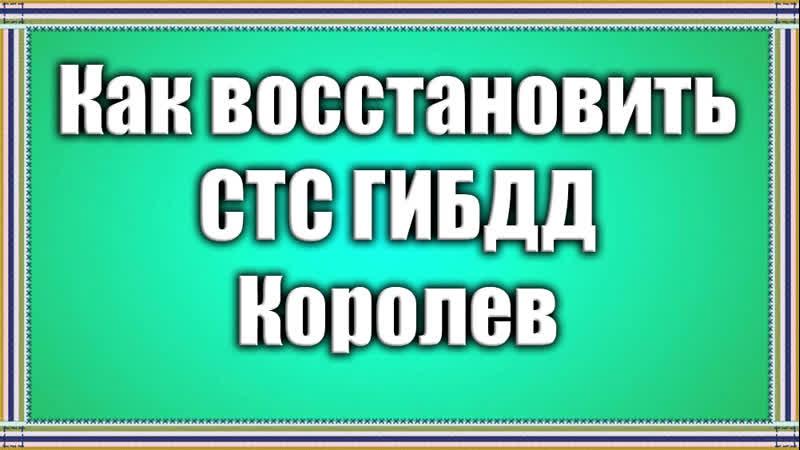 Восстановление СТС в ГИБДД Королев