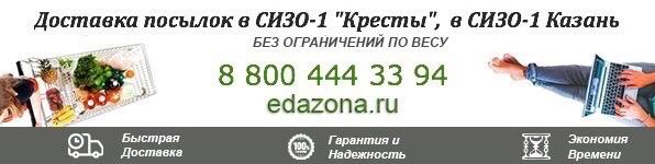 Доставка посылок и передач в СИЗО-1
